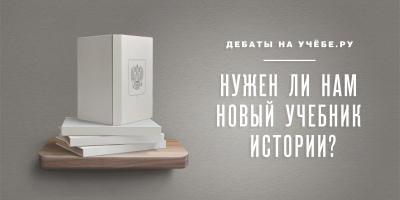 <span>Дебаты на Учёбе.ру:</span><br/>нужен ли нам новый учебник истории?