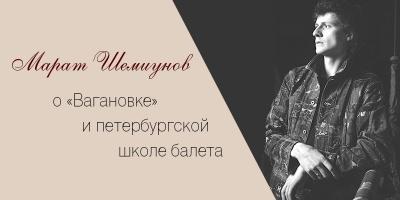 Марат Шемиунов: «Мне сразу видно, когда танцуют нарочито петербургски и нарочито московски»
