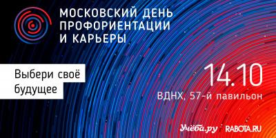 Карьера будущего: наВДНХ пройдет Московский день профориентации