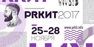 PRКИТ 2017