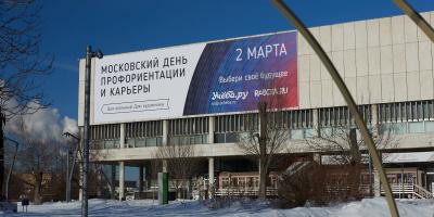 В ЦДХ прошел Московский день профориентации икарьеры