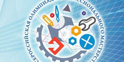 Всероссийская олимпиада профессионального мастерства — 2019