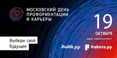 Московский день профориентации икарьеры