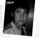 Забир Булатов