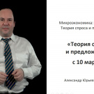 Александр Юрьевич Филатов