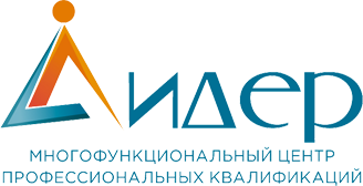 Многофункциональный центр профессиональных квалификаций «Лидер»