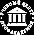 Учебный центр «Профакадемия»