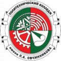 Политехнический колледж имени П.А. Овчинникова