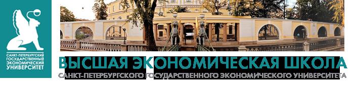 Высшая экономическая школа Санкт-Петербургского государственного экономического университета