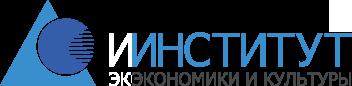 Институт экономики и культуры
