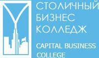Столичный бизнес колледж