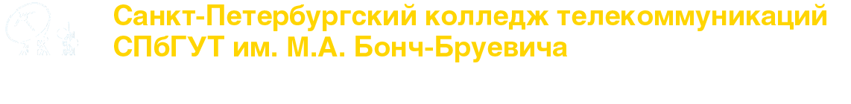 Санкт-Петербургский колледж телекоммуникаций Санкт-Петербургского государственного университета телекоммуникаций имени профессора М. А. Бонч-Бруевича