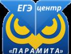 Образовательный ЕГЭ-центр «Парамита»