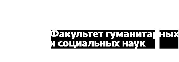 Факультет гуманитарных и социальных наук Российского университета дружбы народов
