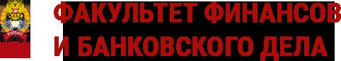Факультет финансов и банковского дела Российской академии народного хозяйства и государственной службы при Президенте Российской Федерации