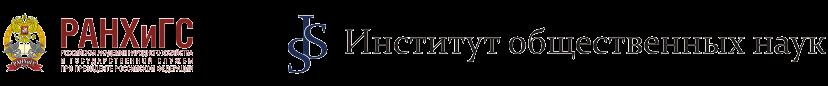 Институт общественных наук Российской академии народного хозяйства и государственной службы при Президенте Российской Федерации