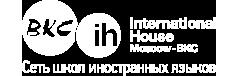 Школа иностранных языков ВКС-International House