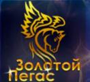 Тренинговая компания «Золотой Пегас»