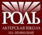 Актерская школа «Роль»