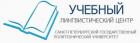 Учебный лингвистический центр Санкт-Петербургского политехнического университета Петра Великого