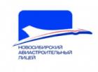Новосибирский авиастроительный лицей