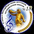 Санкт-Петербургская детская музыкальная школа № 18
