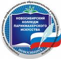 Новосибирский колледж парикмахерского искусства