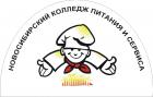 Новосибирский колледж питания и сервиса