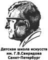 Санкт-Петербургская детская школа искусств имени Г. В. Свиридова