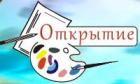 Санкт-Петербургский центр подготовительных курсов рисунка и живописи «Открытие»