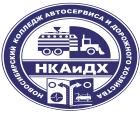 Новосибирский колледж автосервиса и дорожного хозяйства