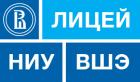 Лицей Национального исследовательского университета «Высшая школа экономики»