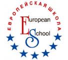 Центр международного образования «Европейская школа»