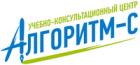Учебно-консультационный центр «Алгоритм-С»