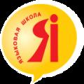 Языковая школа «Я»