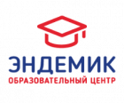 Образовательный центр «Эндемик»