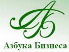 Учебно-консультационный центр «Азбука Бизнеса»