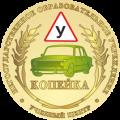 Автошкола «Копейка»