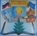Средняя школа №5 имени О.А. Варенцовой