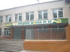Средняя общеобразовательная школа №62