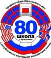 Средняя общеобразовательная школа №80