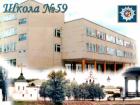 Средняя школа №59