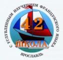 Средняя общеобразовательная школа №42 им.Николая Петровича Гусева