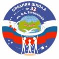 Средняя общеобразовательная школа №32 имени В.В.Терешковой