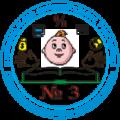 Средняя общеобразовательная школа №3