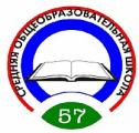 Средняя общеобразовательная школа №57