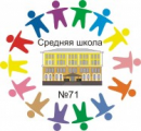 Средняя общеобразовательная школа №71