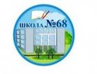 Средняя общеобразовательная школа №68