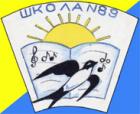 Средняя школа №89