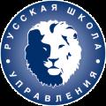 Русская Школа Управления, г.Санкт-Петербург